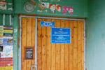 Участковый пункт полиции №7 в городе Обнинске