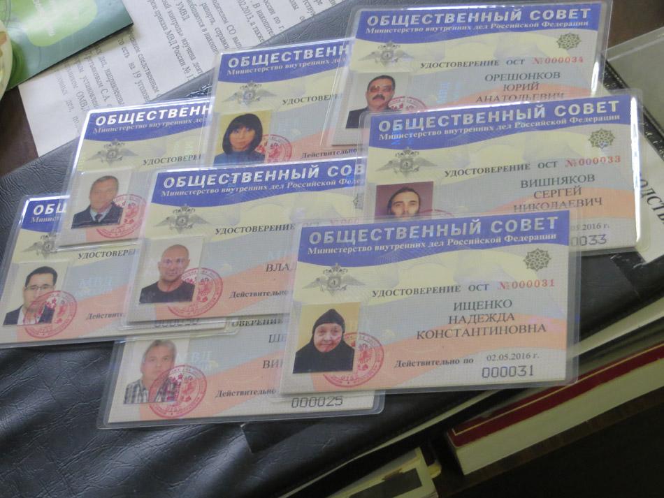 Удостоверения членов общественного совета при ОМВД России по городу Обнинску