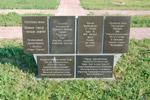 Памятный знак «Помоги городу — посади дерево» в городе Обнинске