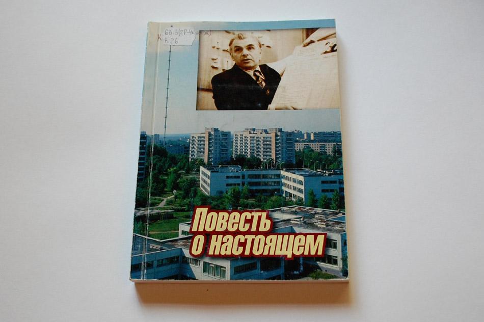 Книга «Повесть о настоящем»