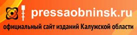 PressaObninsk.Ru — официальный сайт изданий Калужской области