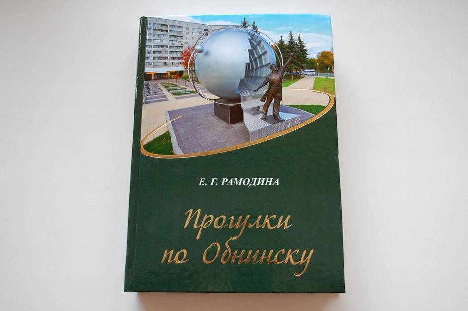 Книга «Прогулки по Обнинску»