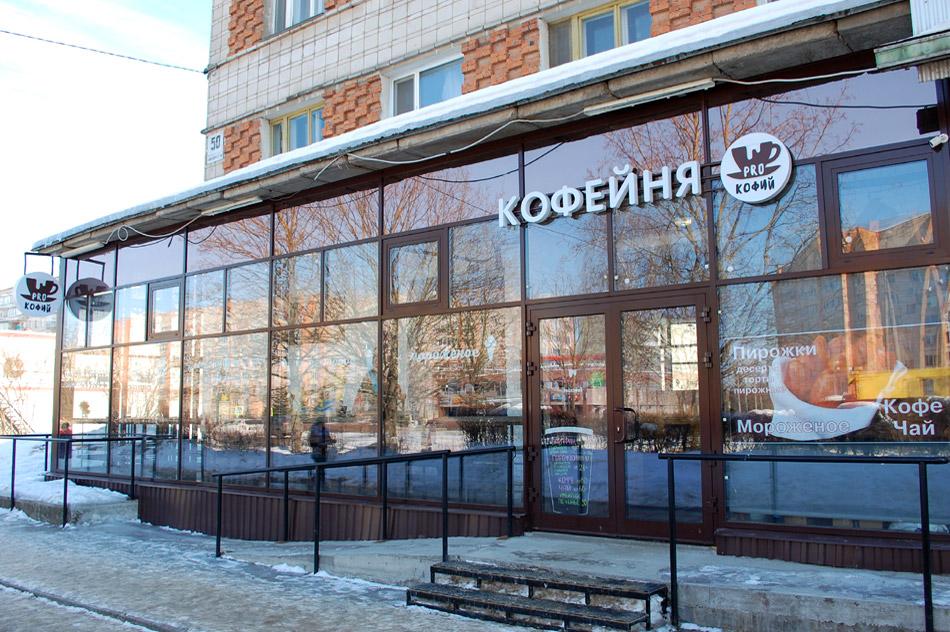 Кофейня «ПроКофий» (ProКофий) в городе Обнинске