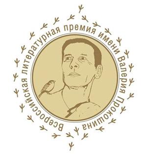На соискание Прокошинской премии выдвинуто более 100 литераторов из регионов России