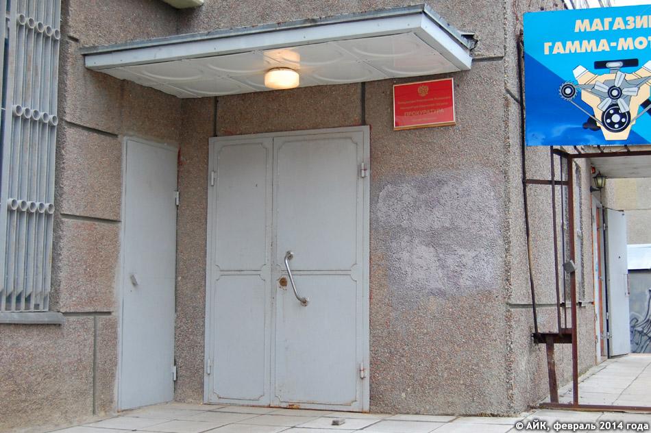 Прокуратура в городе Обнинске
