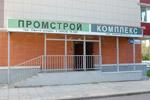 Компания «Промстрой-Комплекс» в городе Обнинске