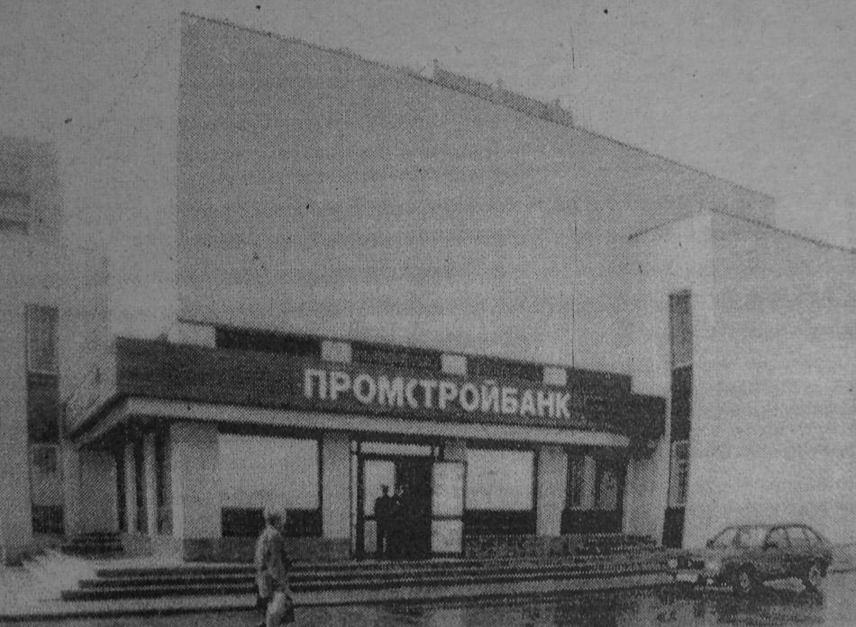 Отделение банка «Промстройбанк» в городе Обнинске