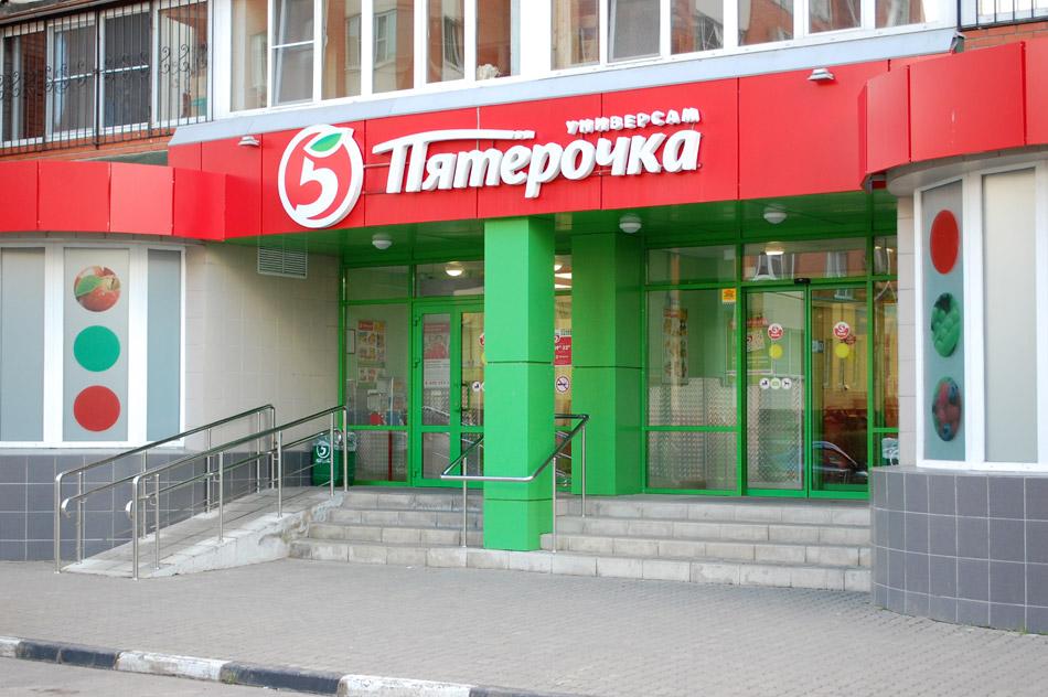 Универсам «Пятёрочка» в городе Обнинске
