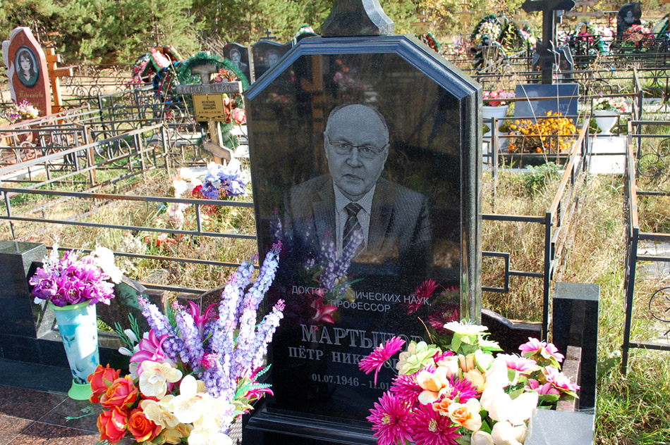Могила Петра Никифоровича Мартынова на кладбище «Передоль»
