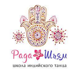 Школа индийского танца «РадаШьям» в городе Обнинске