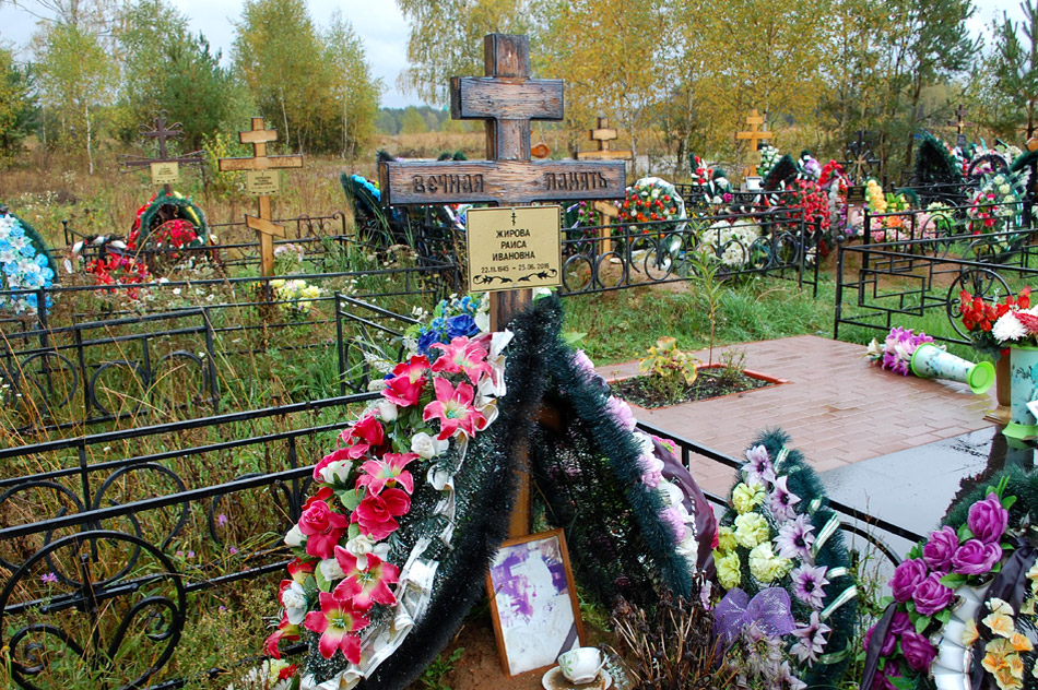 Могила Раисы Ивановны Жировой на кладбище «Передоль»