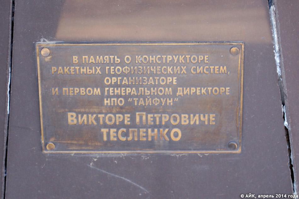 Памятник «Ракета» около проходной НПО «Тайфун» в городе Обнинске