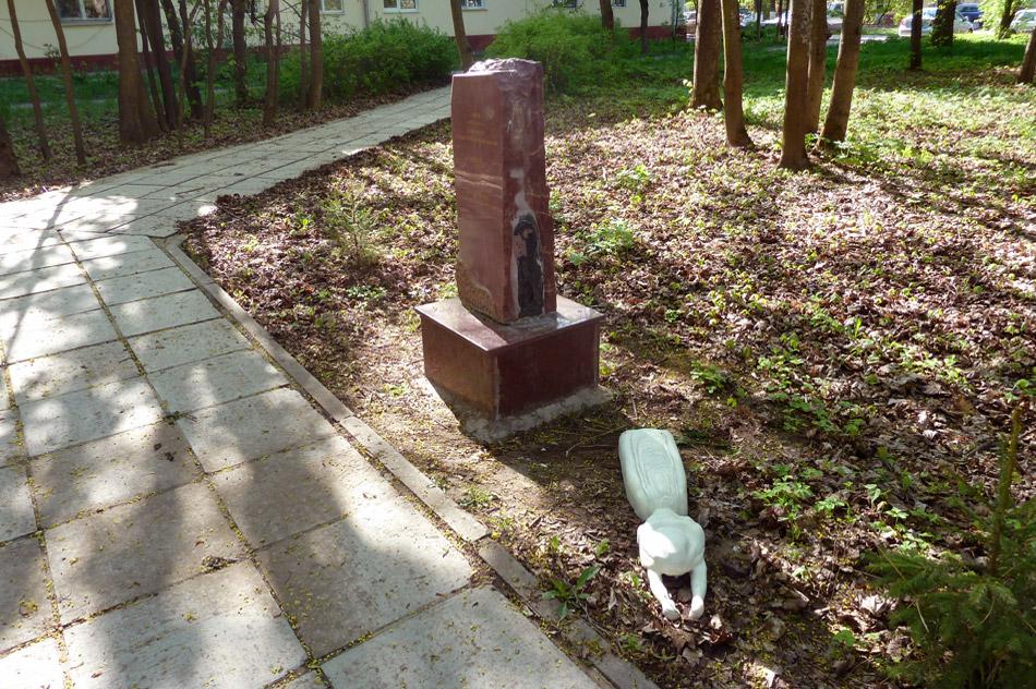 Повреждённый памятник испанскому детскому дому №5 в городе Обнинске