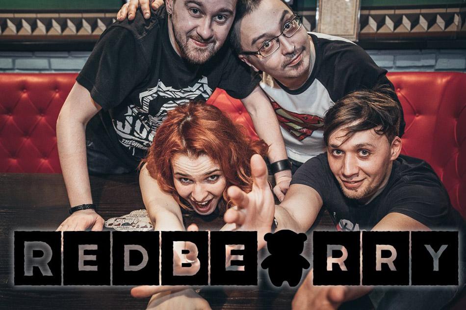 Музыкальная группа «Редберри» (RedBearry) в городе Обнинске