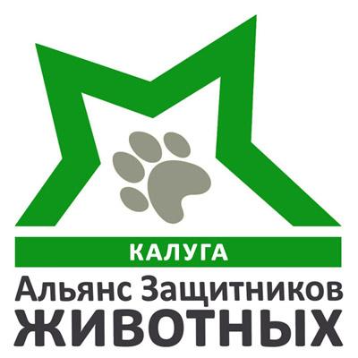 Региональное отделение «Альянса Защитников Животных» в Калужской области