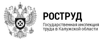 Государственная инспекция труда в Калужской области