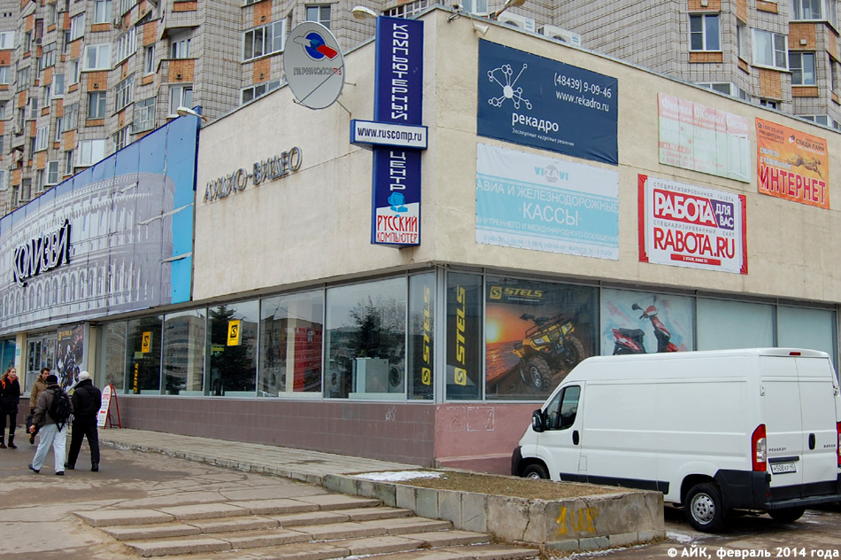 Кадровое агентство «Рекадро» в городе Обнинске