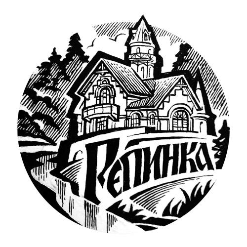 Краеведческое общество «Репинка» в городе Обнинске