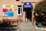 Компания «Рисот» в городе Обнинске