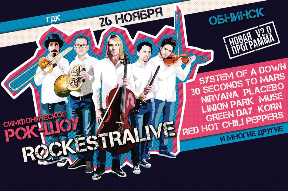Афиша концерта симфонического оркестра «RockestraLive» в городе Обнинске (26 ноября 2017 года)