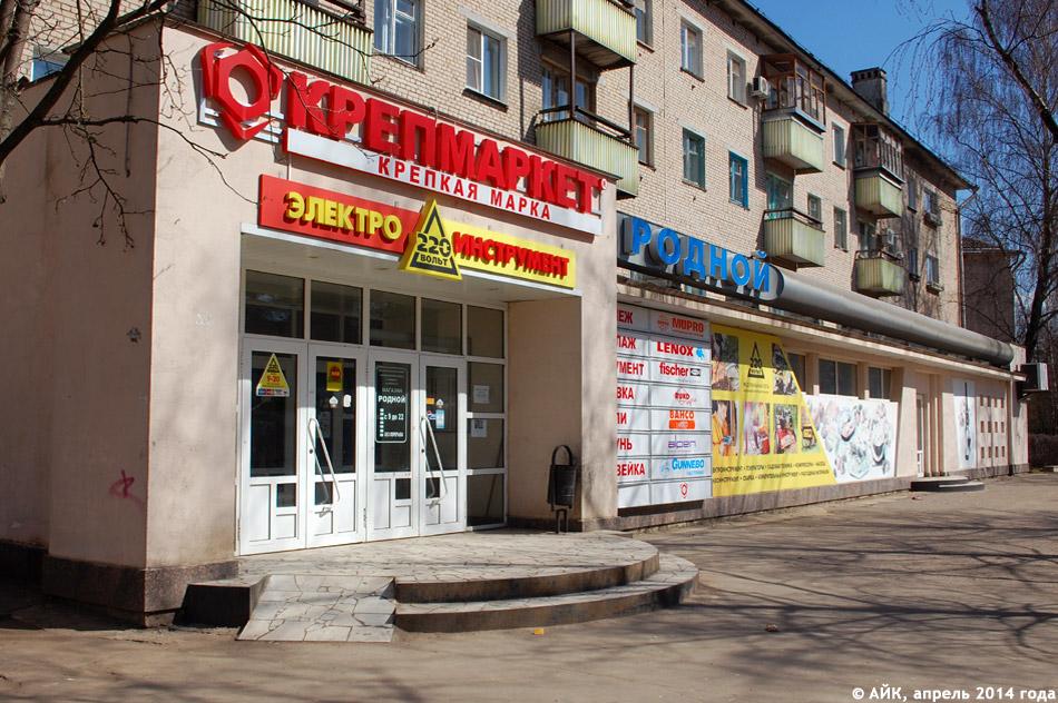 Супермаркет «Родной» в городе Обнинске
