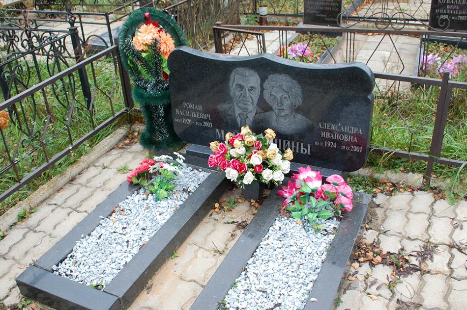 Могила Романа Васильевича Майстришина и Александры Ивановны Майстришиной на кладбище «Доброе»
