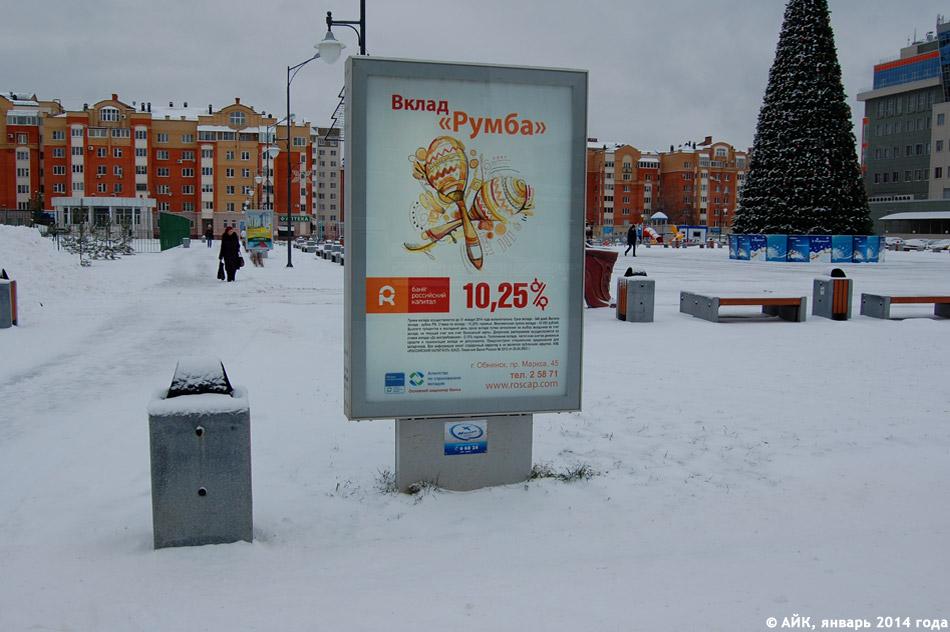 Отделение банка «Российский Капитал» в городе Обнинске: рекламная конструкция около торгово-развлекательного комплекса «Триумф Плаза»