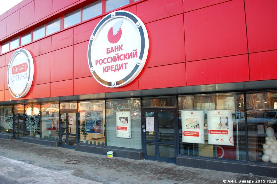Банк «Российский кредит» в городе Обнинске