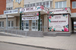 Магазин цветов «Роузхилл» (Rose Hill) в городе Обнинске