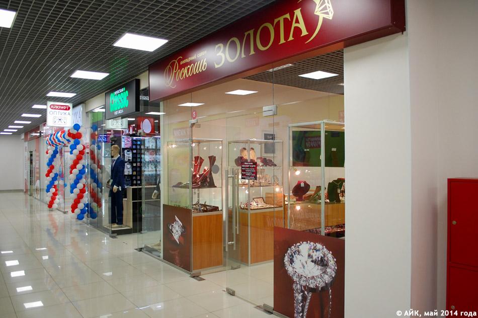 Ювелирный салон «Роскошь золота» в городе Обнинске   АЙК Обнинск aa2a6aea900