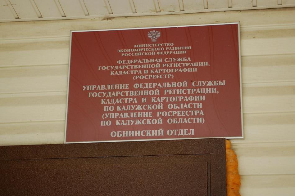 Табличка над входной дверью в обнинское отделение Федеральной службы государственной регистрации, кадастра и картографии (Росреестр)