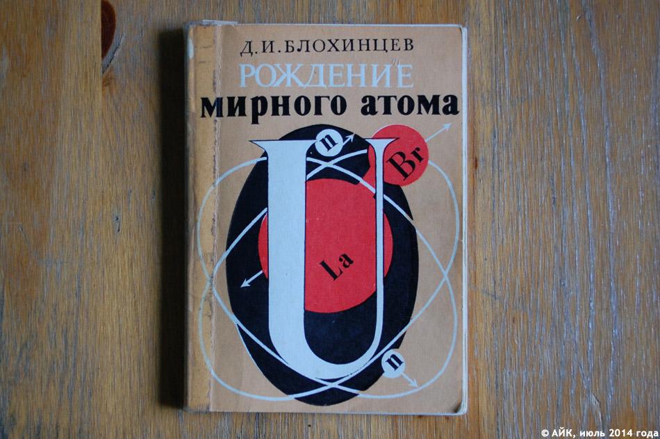 Книга «Рождение мирного атома»