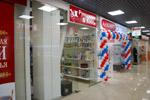 Магазин «Рукоделие & Хобби» в городе Обнинске