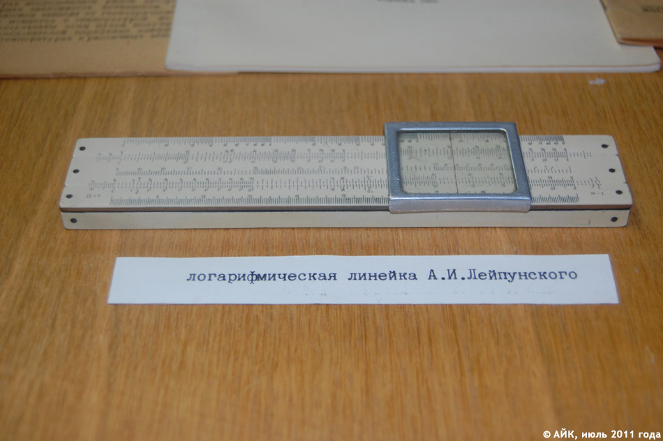Логарифмическая линейка Александра Лейпунского