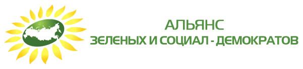 Отделение партии «Альянс зелёных и социал-демократов» в городе Обнинске