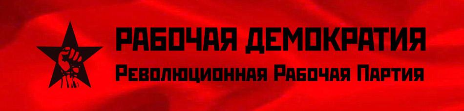 Коммунистическая организация «Революционная рабочая партия» в городе Обнинске
