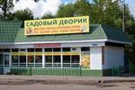 Магазин «Садовый дворик» в городе Обнинске