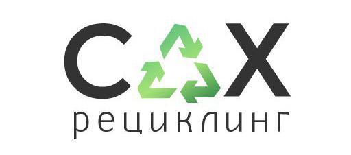 Компания «САХ рециклинг» в городе Обнинске
