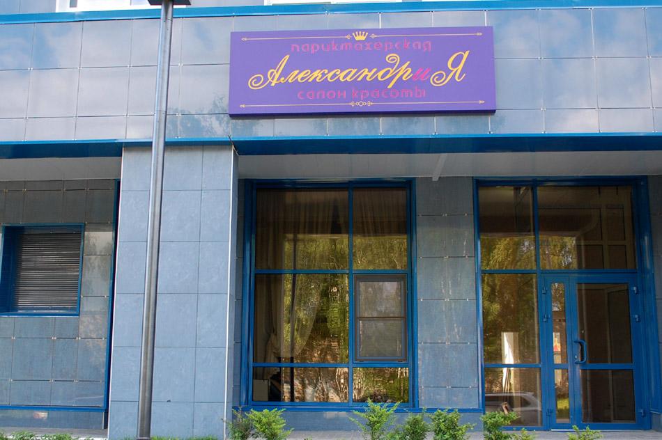Салон красоты «Александрия» в городе Обнинске