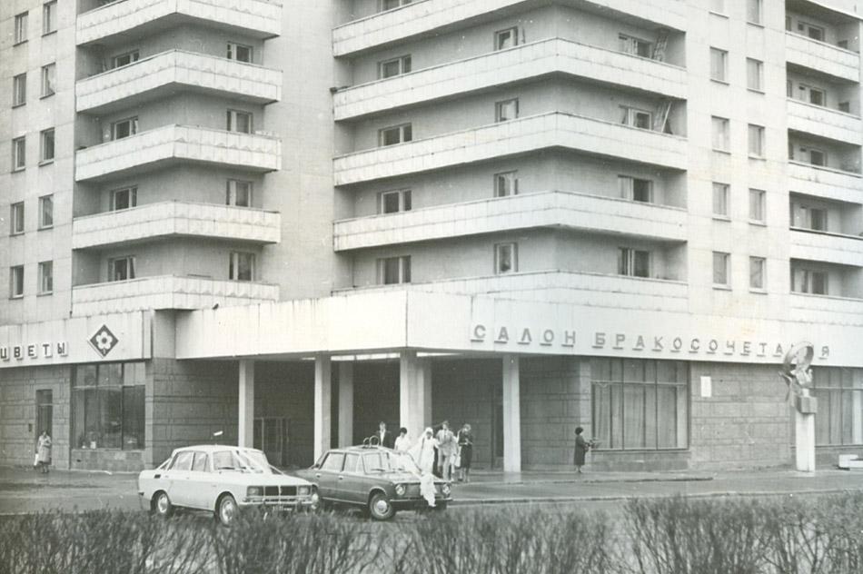 Салон бракосочетания в городе Обнинске в советское время
