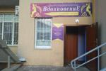 Салон-парикмахерская «Вдохновение» в городе Обнинске