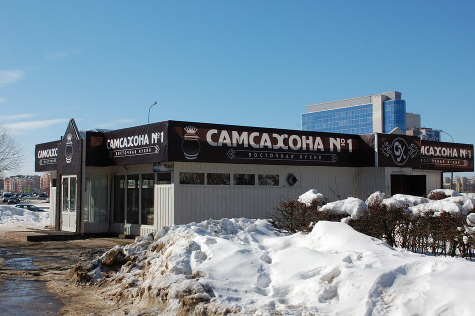 Кафе «Самсахона №1» в городе Обнинске