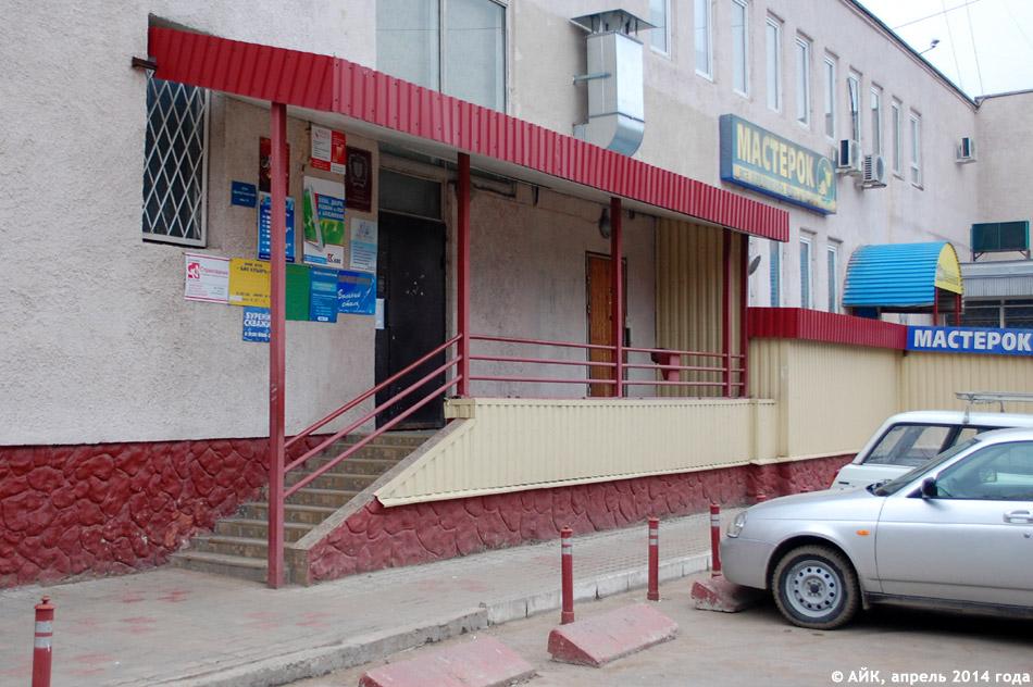 Торговый центр «Самсон» в городе Обнинске: вход в бизнес-центр