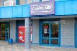Магазин сантехники «СанРемо» в городе Обнинске