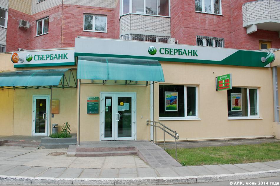 Отделение банка «Сбербанк» в городе Обнинске