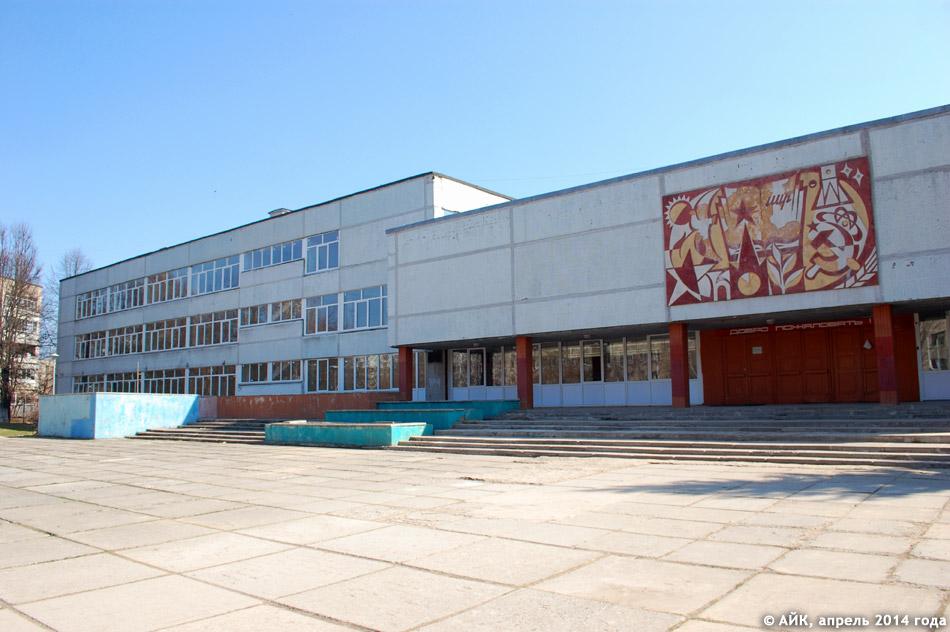 Внешний вид школы №10 в городе Обнинске в 2014 году (до реконструкции фасада)