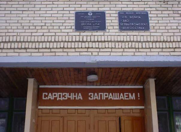 Школа №154 города Минска
