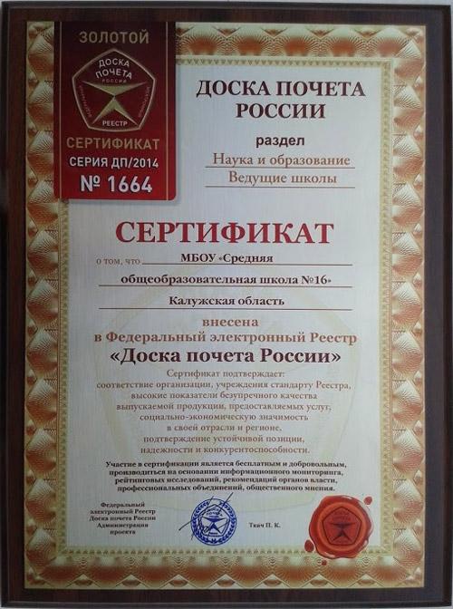 Школа №16 Обнинска на электронной «Доске почёта России»