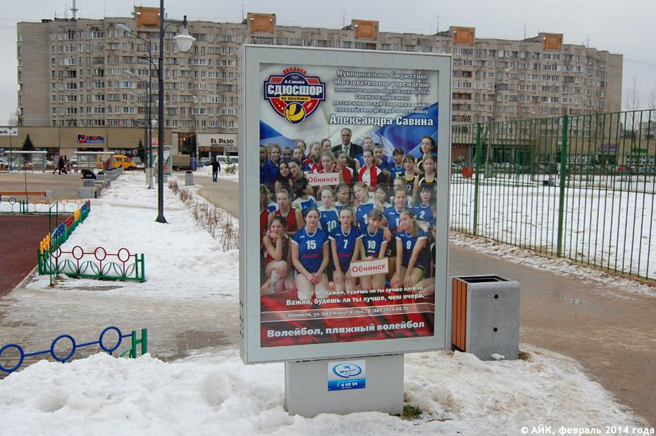 Рекламная конструкция СДЮСШОР Александра Савина около торгово-развлекательного комплекса «Триумф Плаза» в городе Обнинске