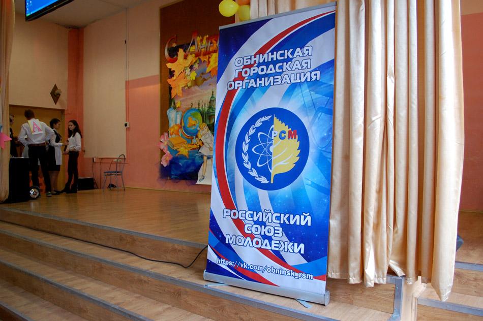 Ролл-ап «Российского союза молодёжи» на втором конкурсе органов ученического самоуправления «Школьная республика» в городе Обнинске